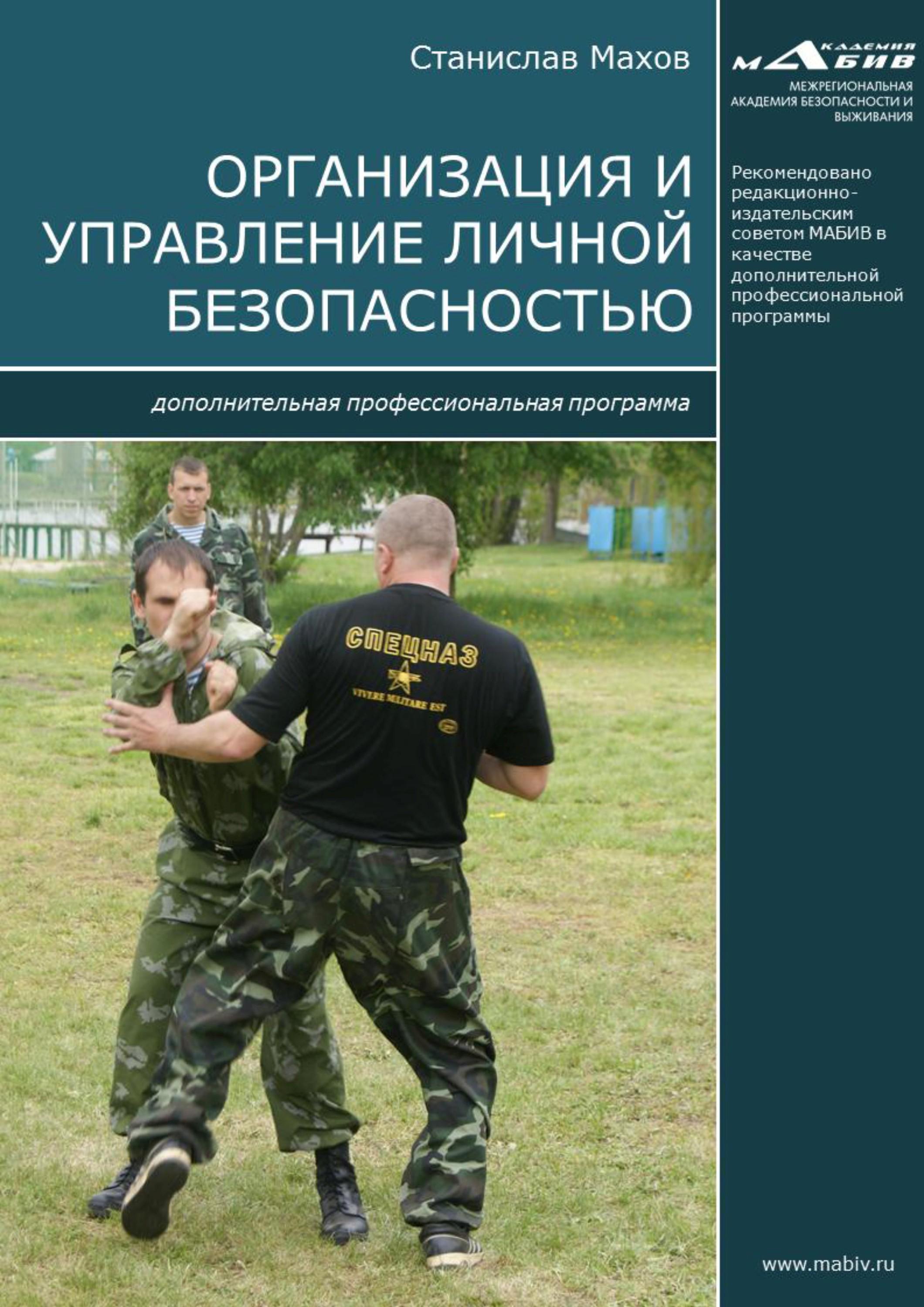 С. Ю. Махов Организация и управление личной безопасностью. Дополнительная профессиональная программа цены онлайн