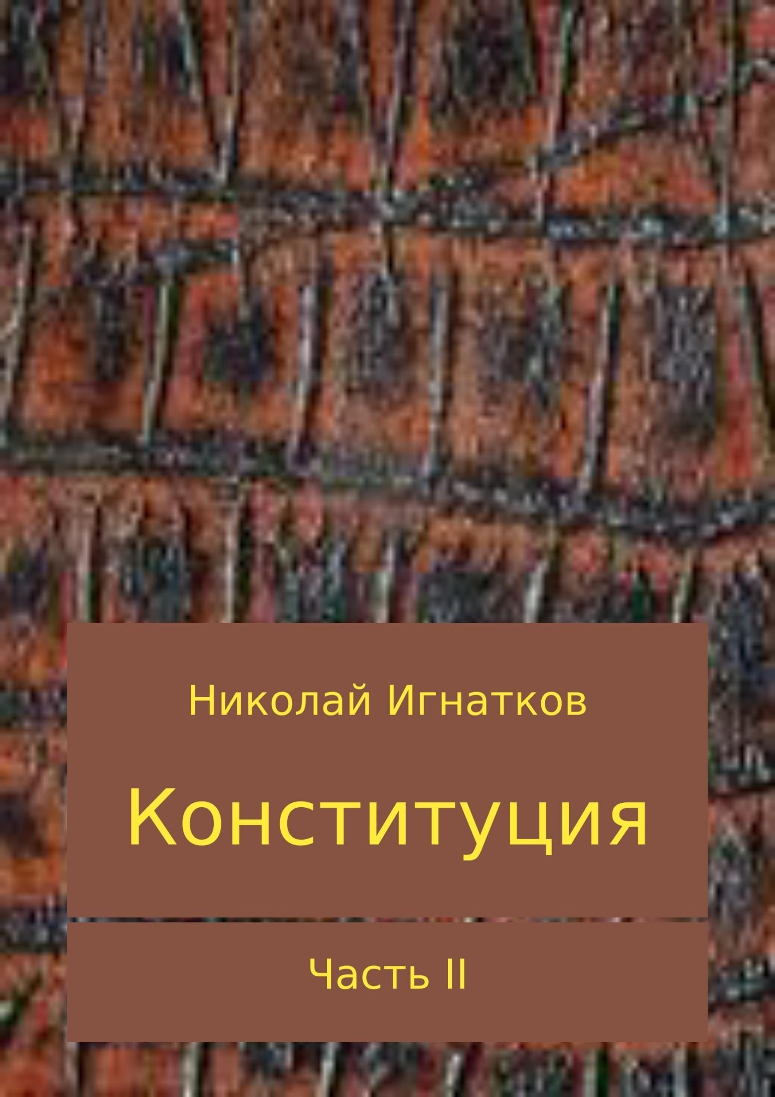 Николай Викторович Игнатков Конституция. Часть 2 hama h 95507 чехол для внешнего жесткого диска 2 5 red