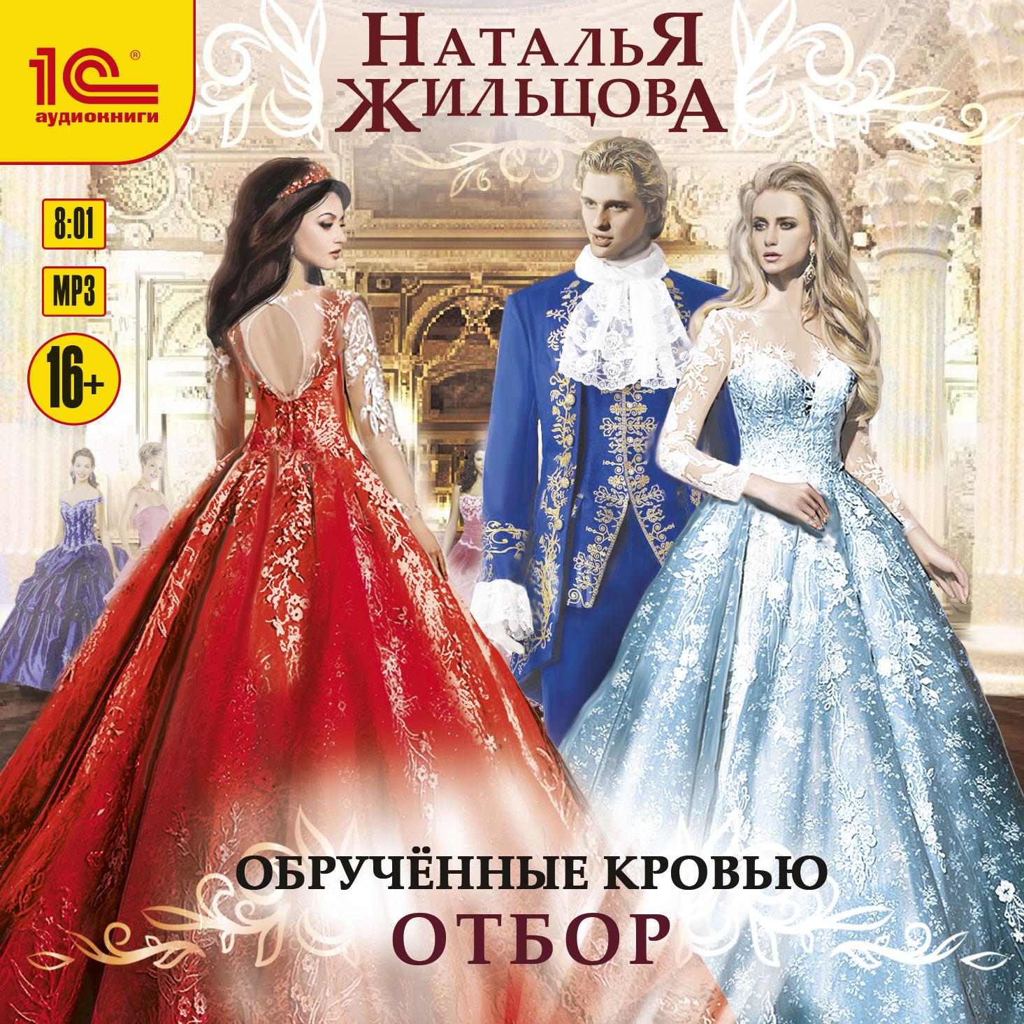 Наталья Жильцова Обрученные кровью. Отбор наталья жильцова две короны турнир