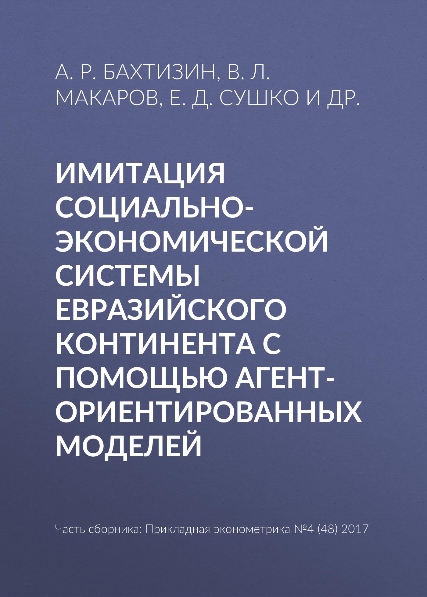 А. Р. Бахтизин Имитация социально-экономической системы Евразийского континента с помощью агент-ориентированных моделей р а долженко специализированные процедуры синхронизации деятельности участников agile проектов