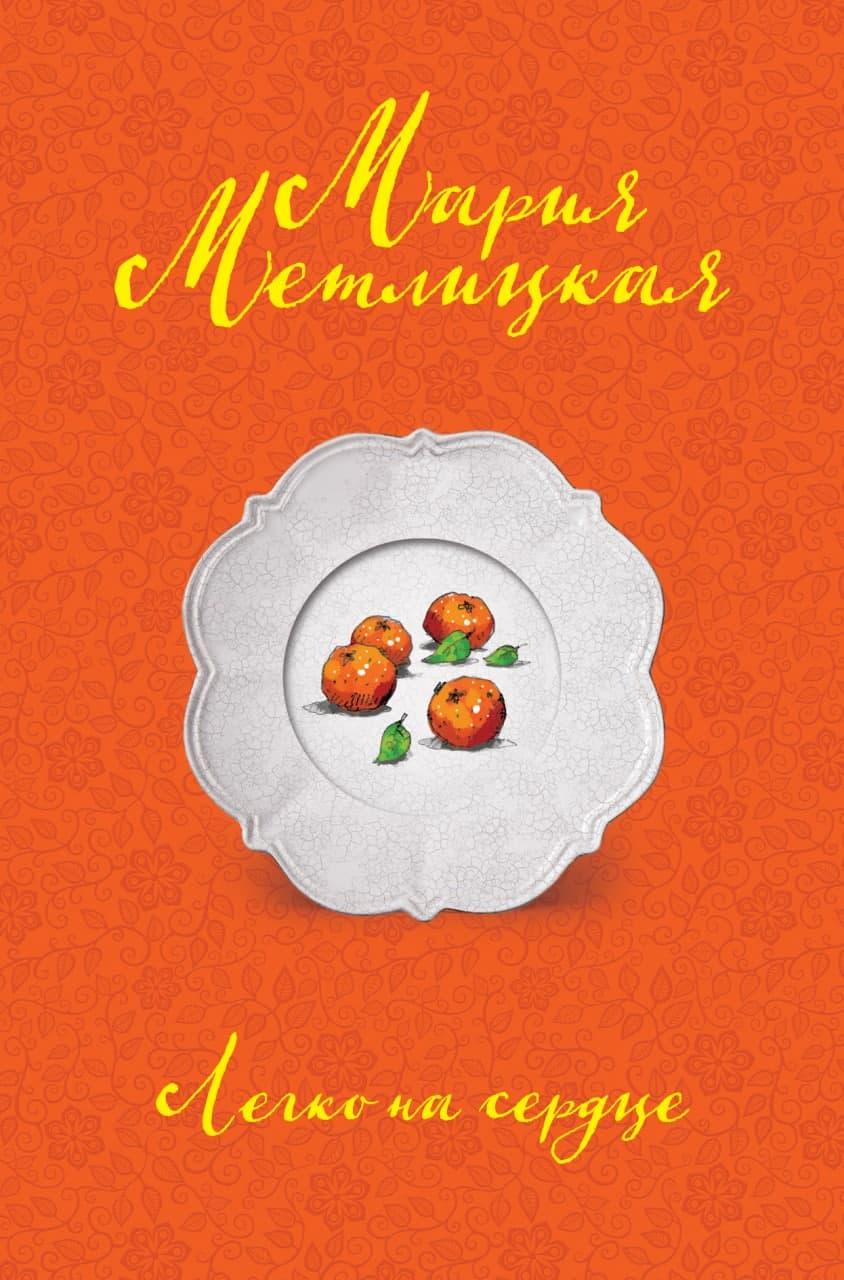 Мария Метлицкая Легко на сердце мария метлицкая а жизнь была совсем хорошая сборник