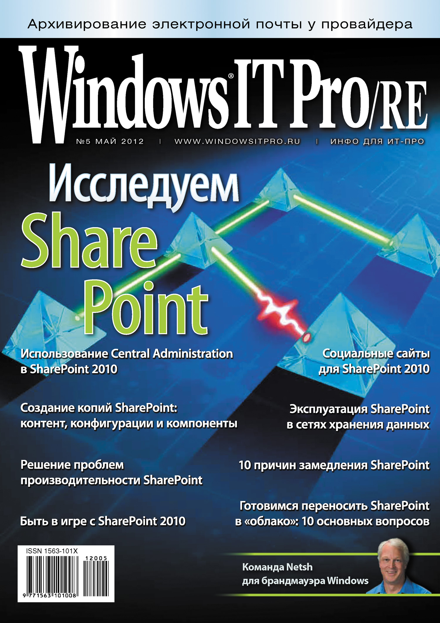 Открытые системы Windows IT Pro/RE №05/2012 kenneth schaefer professional sharepoint 2010 development