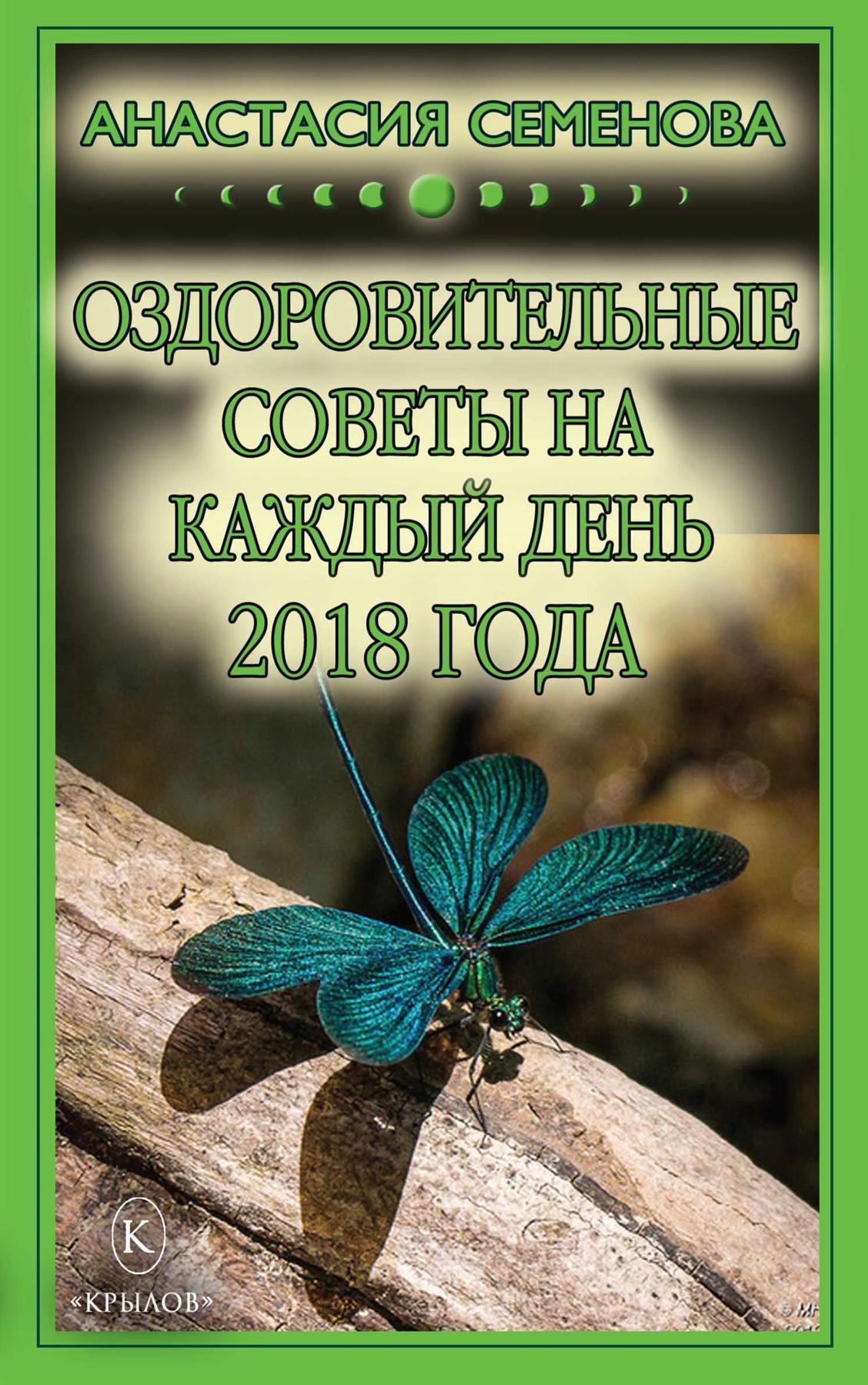 Анастасия Семенова Оздоровительные советы на каждый день на 2018 год йога дыхания оздоровительные пранаямы на каждый день
