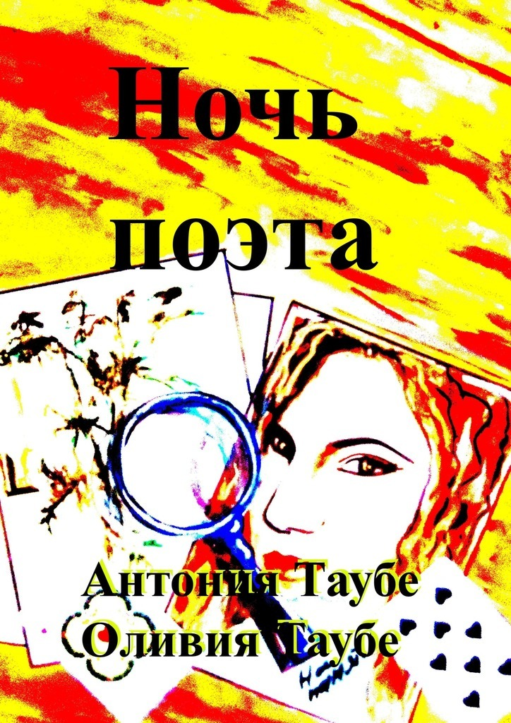 Оливия Таубе Ночь поэта для волос на ночь