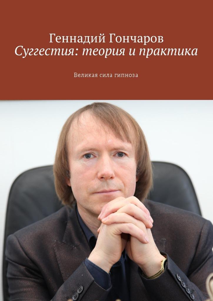 Геннадий Гончаров Суггестия: теория и практика. Великая сила гипноза цены