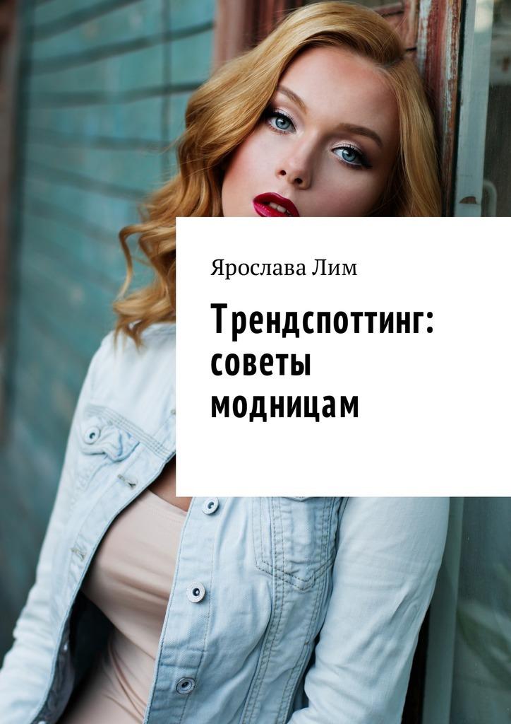 Ярослава Лим Трендспоттинг: советы модницам ярослава лим открываем своё дело 10 секретов успешного старта