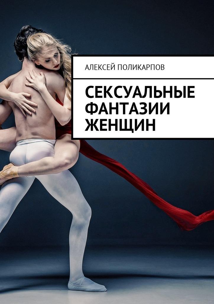 Алексей Поликарпов Сексуальные фантазии женщин цена