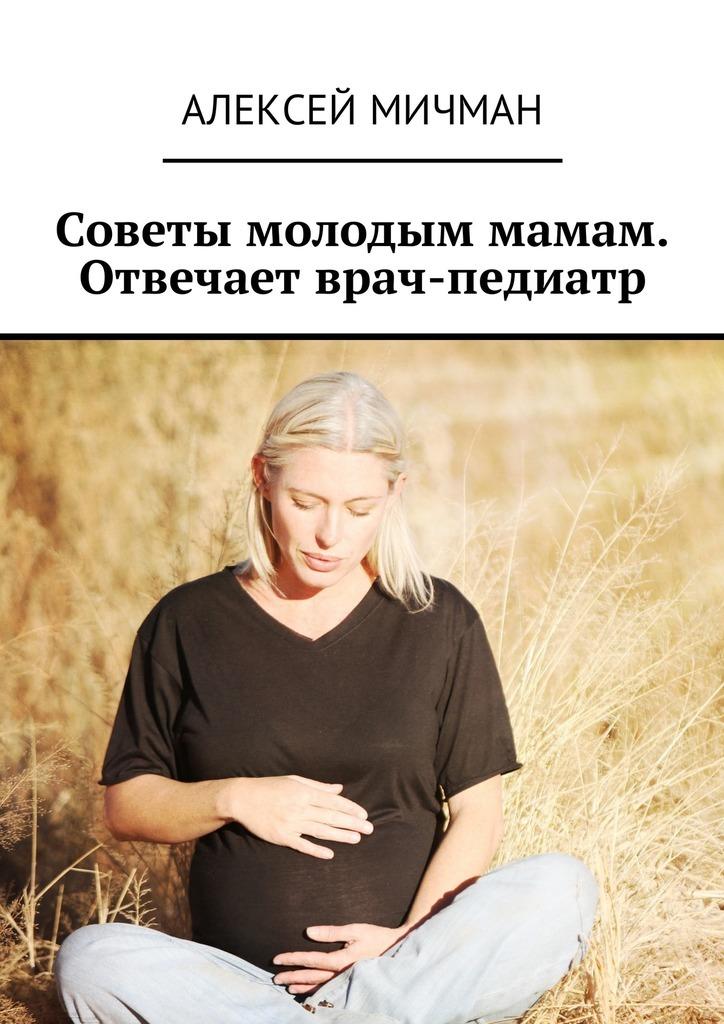 Алексей Мичман Советы молодым мамам. Отвечает врач-педиатр цены