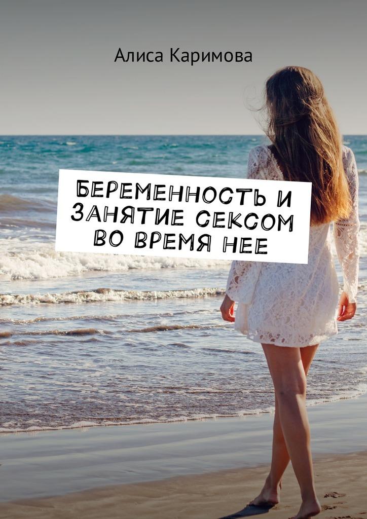 Алиса Каримова Беременность и занятие сексом во время нее