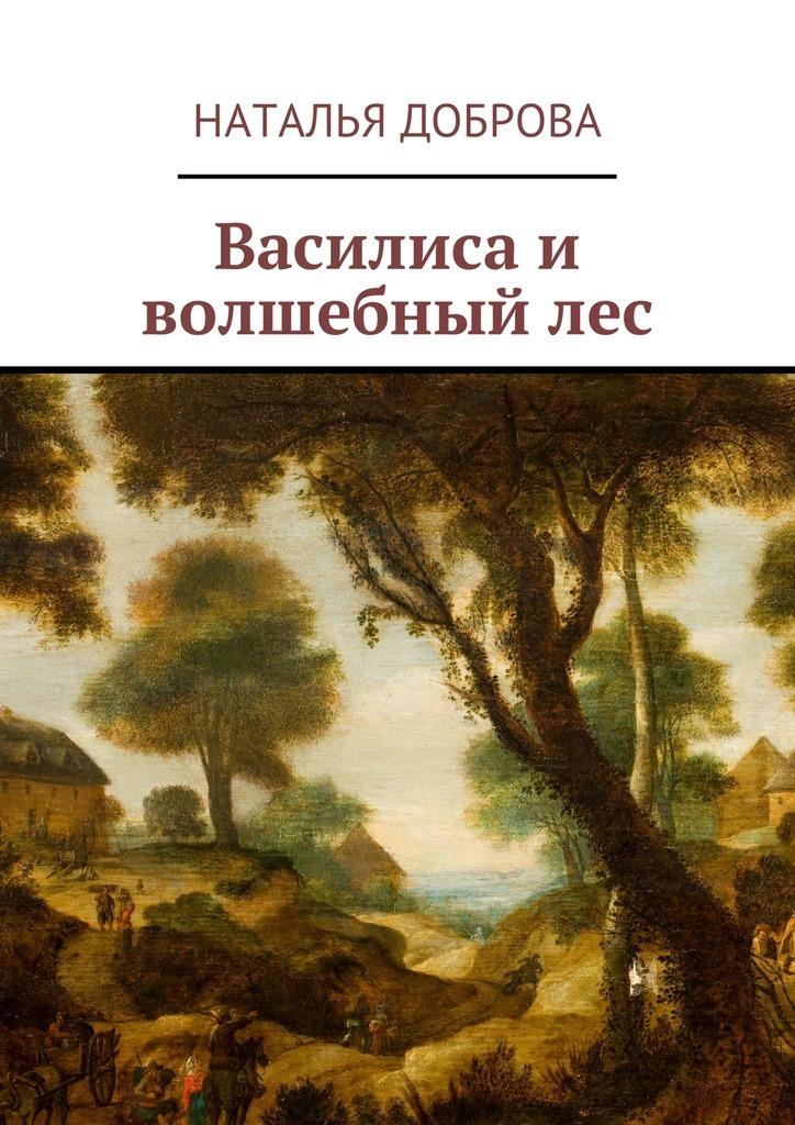 цена на Наталья Доброва Василиса и волшебный лес