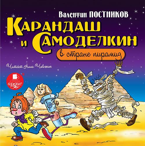 Валентин Постников Карандаш и Самоделкин в стране пирамид карандаш и самоделкин в стране пирамид читать