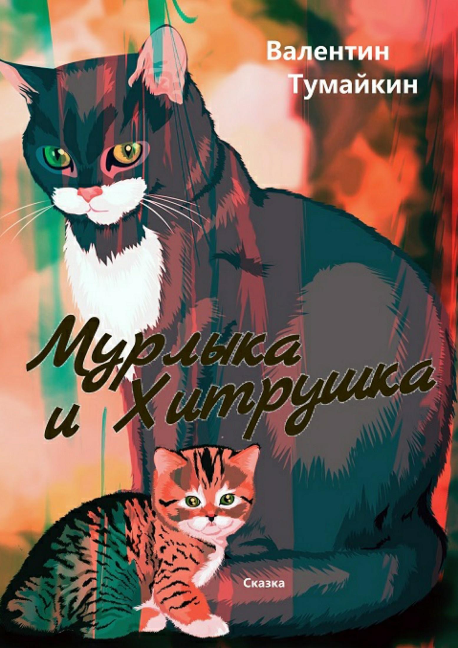 Валентин Тумайкин Мурлыка и Хитрушка
