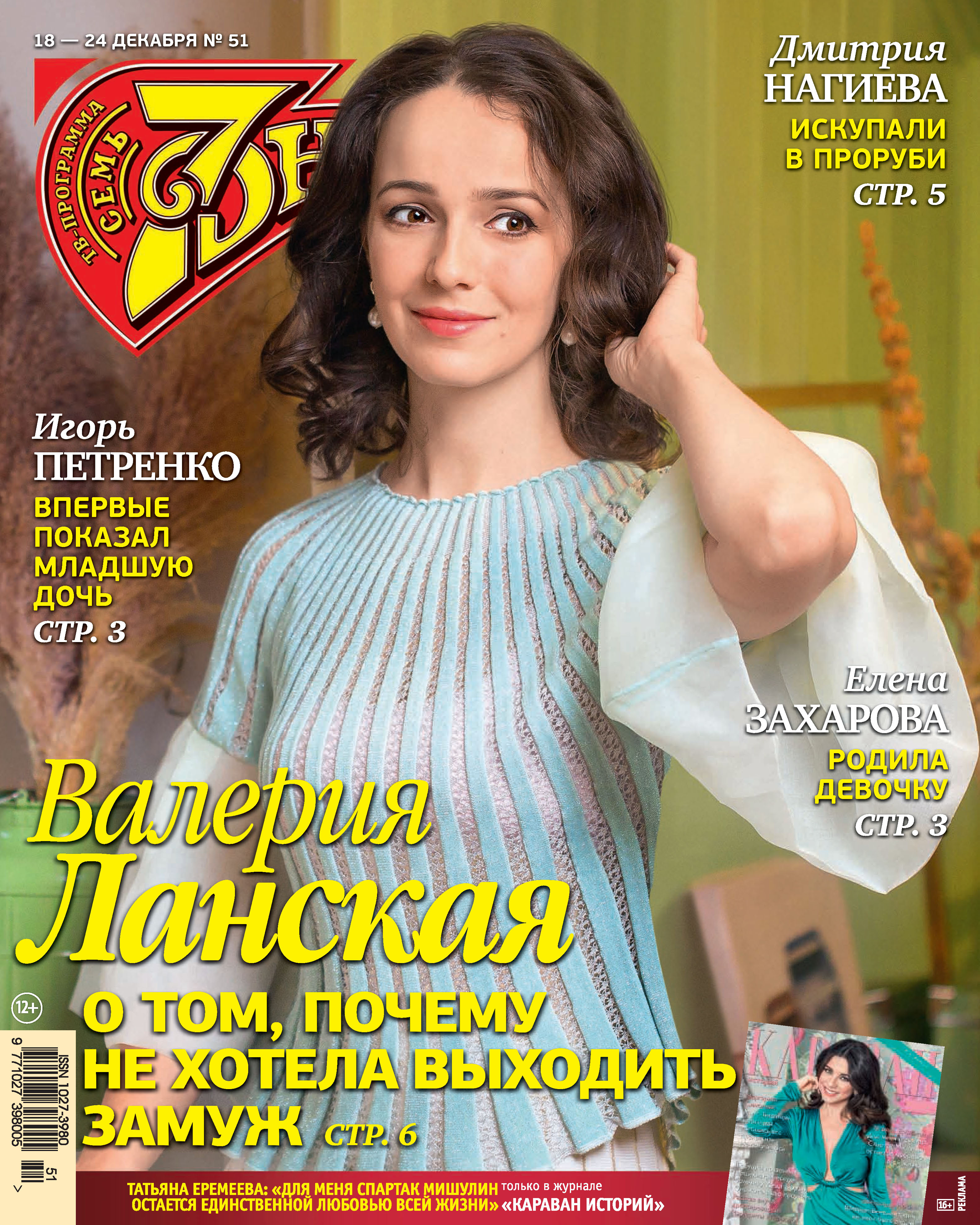 Отсутствует Семь дней ТВ-программа №51/2017