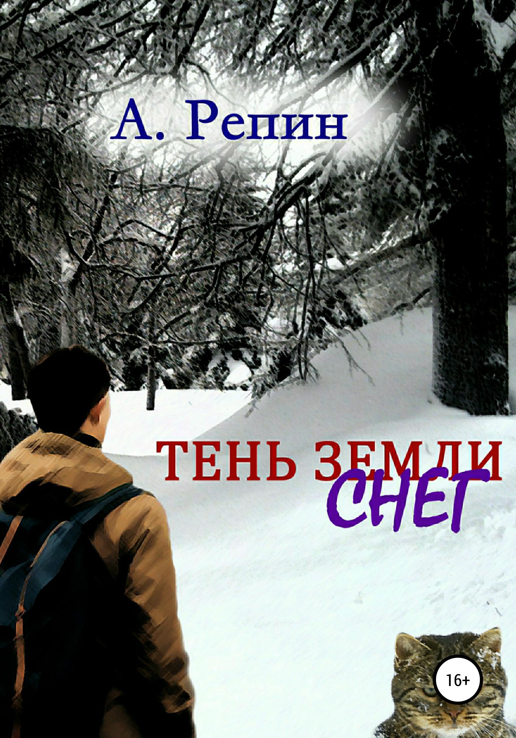 Андрей Репин Тень Земли: Снег андрей вознесенский андрей вознесенский тень звука