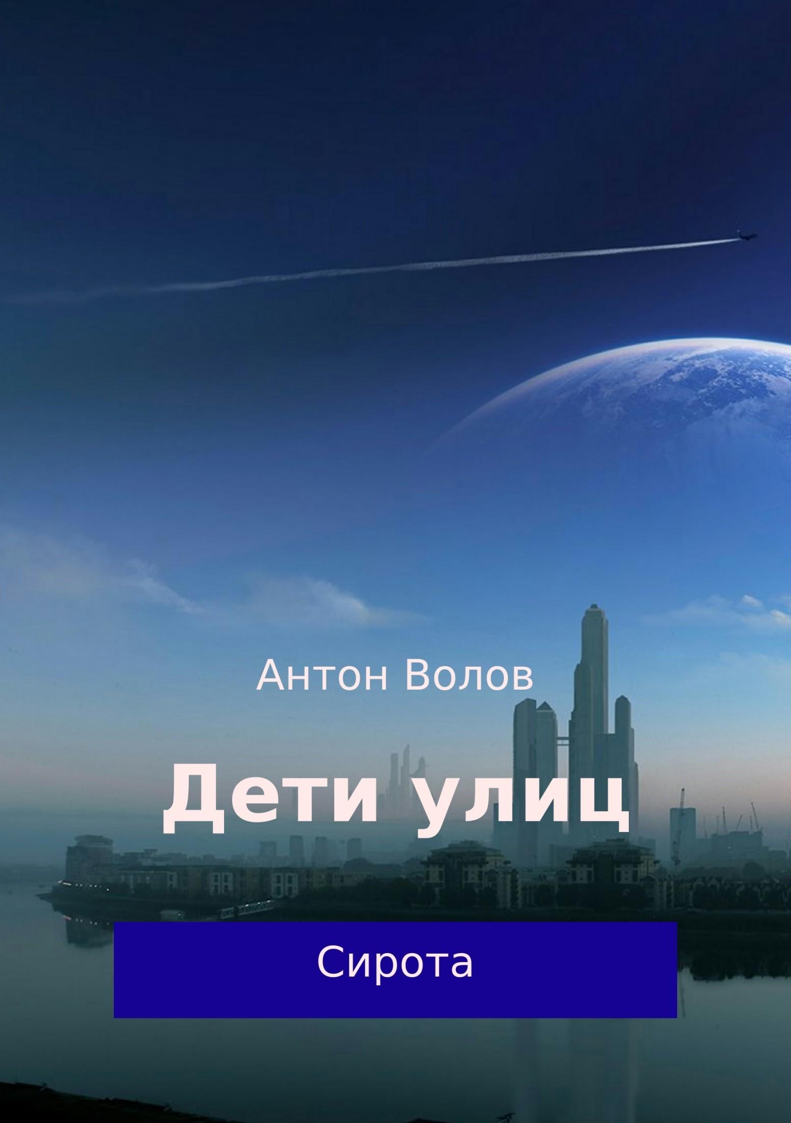 Антон Сергеевич Волов Дети улиц антон ледовских город живых