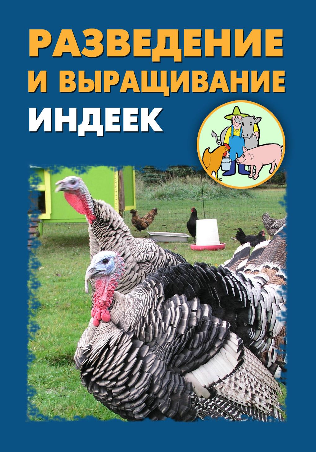 Илья Мельников Разведение и выращивание индеек илья мельников разведение и выращивание собак