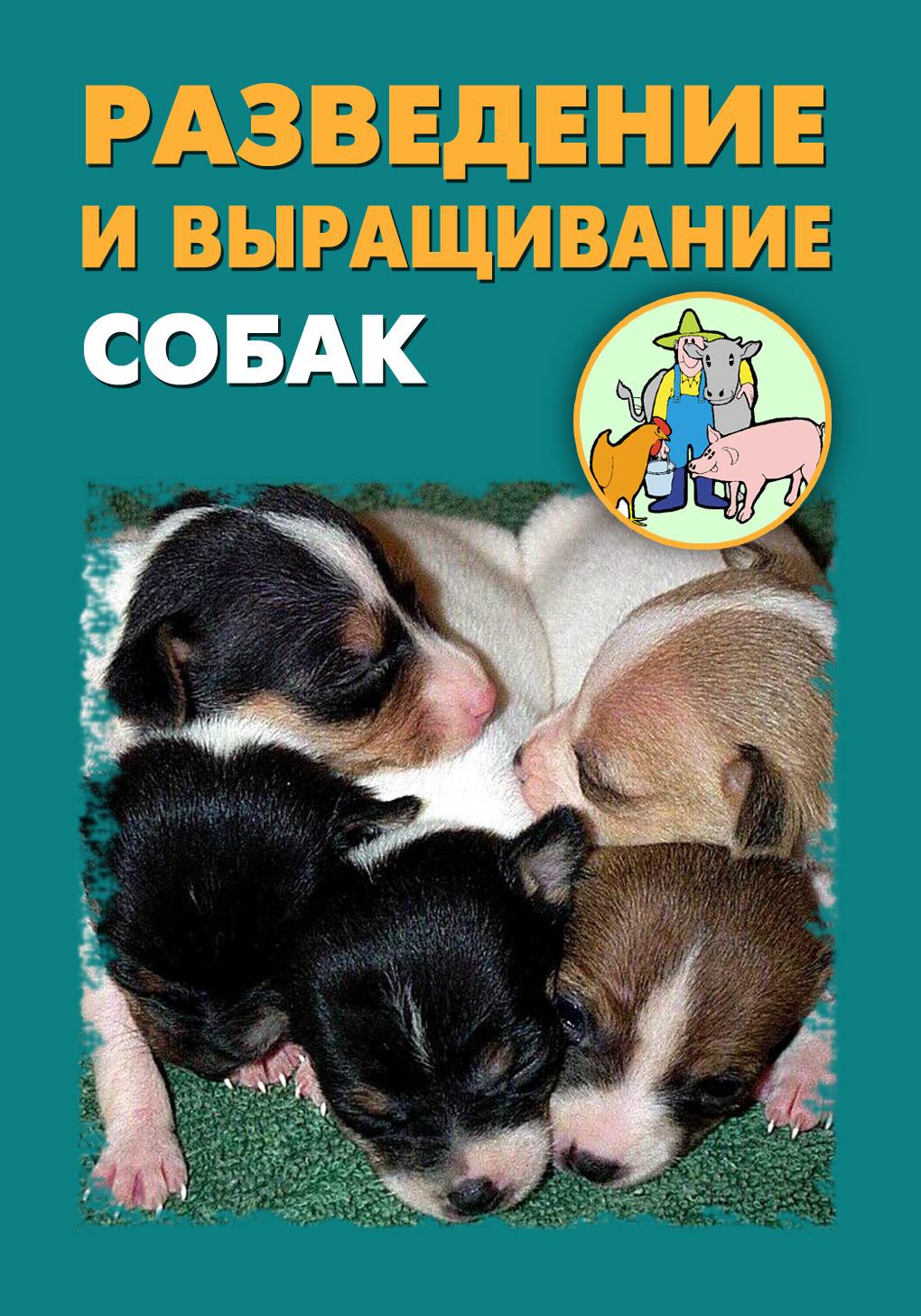 Илья Мельников Разведение и выращивание собак