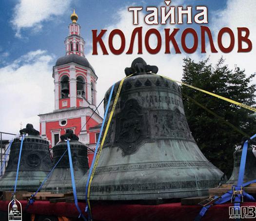 Игорь Коновалов Тайна колоколов колокола история и современность