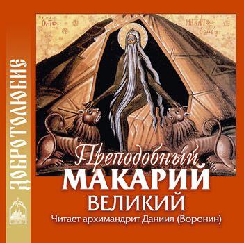 Преподобный Макарий Великий О христианской жизни антоний великий нил синайский исаия отшельник забота о душе isbn 9785894240756