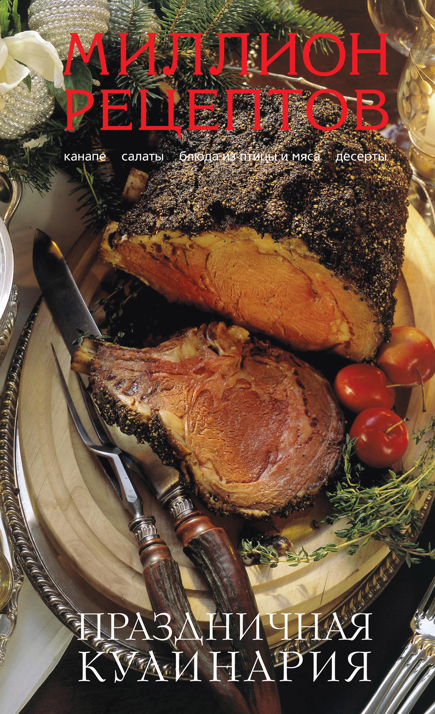 Отсутствует Праздничная кулинария меню для пикника с шашлыками