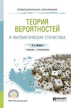 Виталий Александрович Малугин Теория вероятностей и математическая статистика. Учебник и практикум для СПО смагин б экономико математические методы учебник