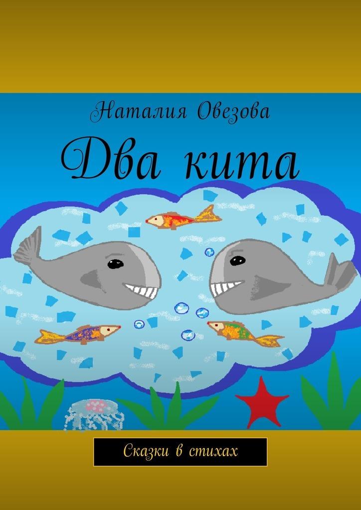Наталия Александровна Овезова Два кита. Сказки в стихах цена