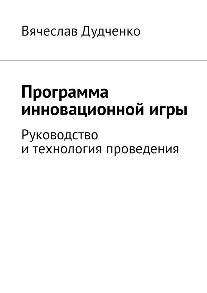 Вячеслав Дудченко Программа инновационнойигры. Руководство и технология проведения