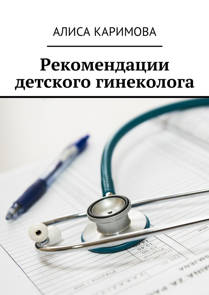 Рекомендации детского гинеколога. Алиса Каримова