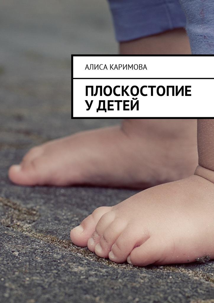 Алиса Каримова Плоскостопие у детей