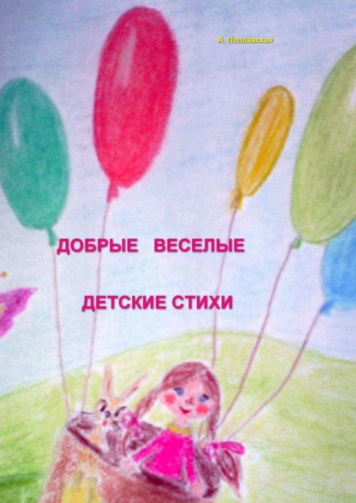 Алла Ивановна Поплавская Добрые, веселые детские стихи