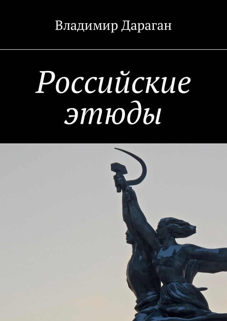 Владимир Дараган Российские этюды