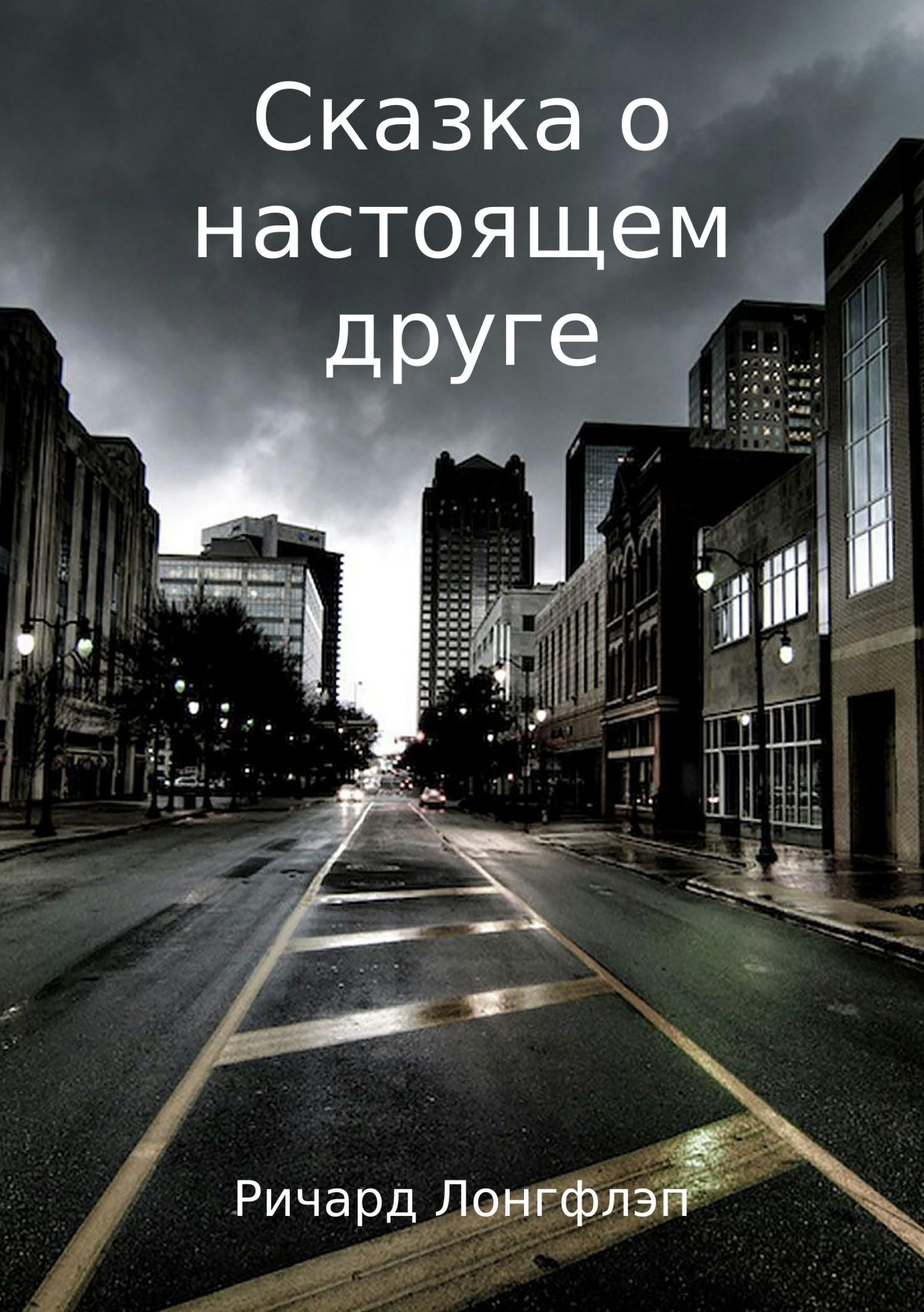 Ричард Лонгфлэп Сказка о настоящем друге ася ремезова сказка темноты