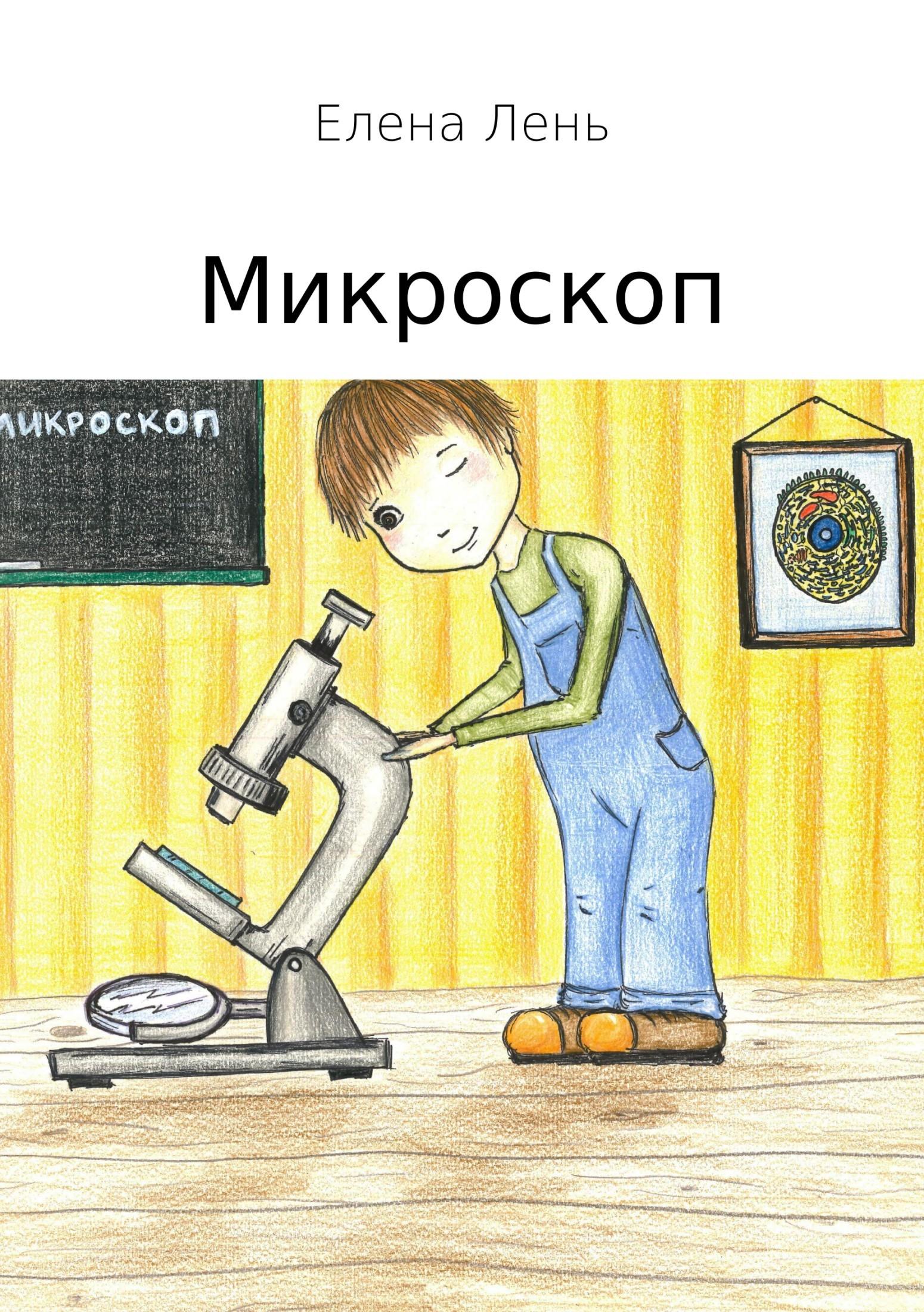 Фото - Елена Лень Микроскоп микроскоп