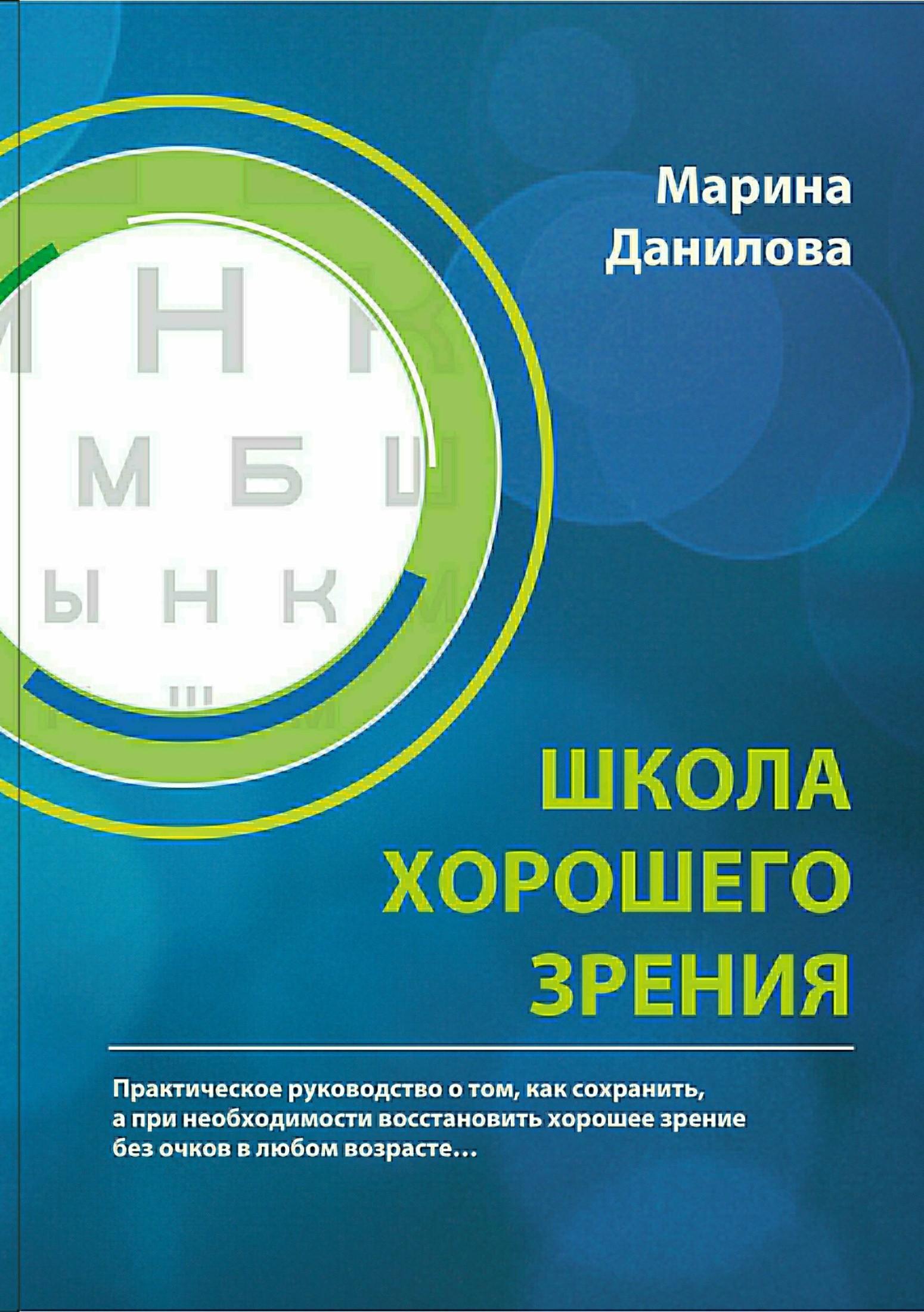 Марина Петровна Данилова Школа Хорошего Зрения хорошее зрение настольная лампа для обучения защищать глаза