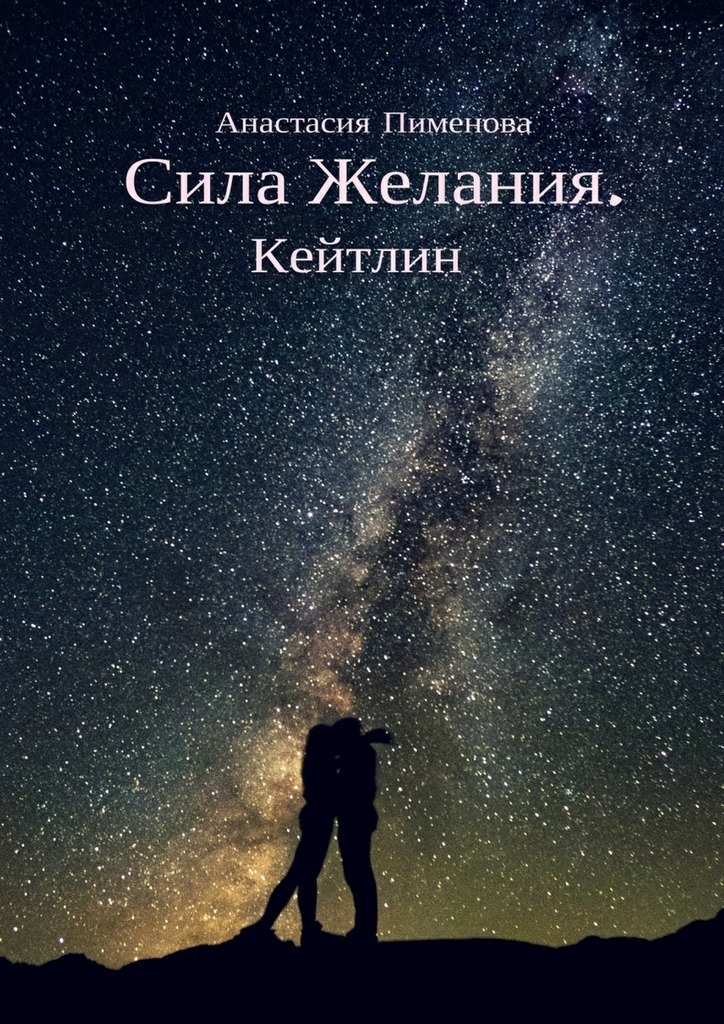 Анастасия Пименова Сила Желания. Кейтлин