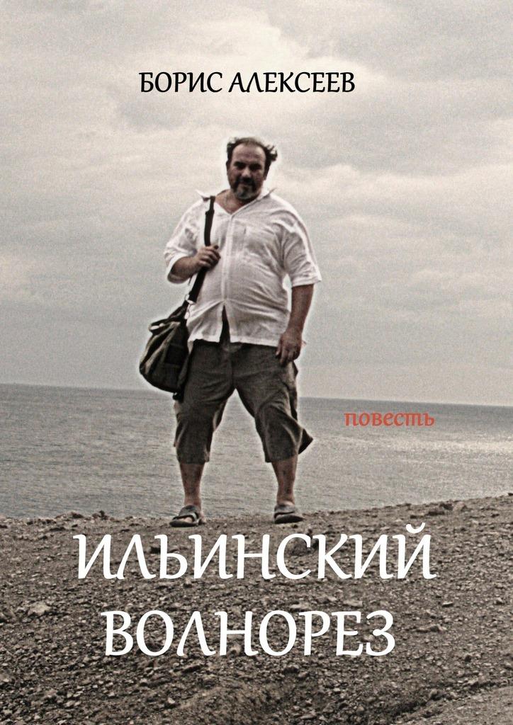 Борис Алексеев Ильинский волнорез. Повесть у судьбы две руки