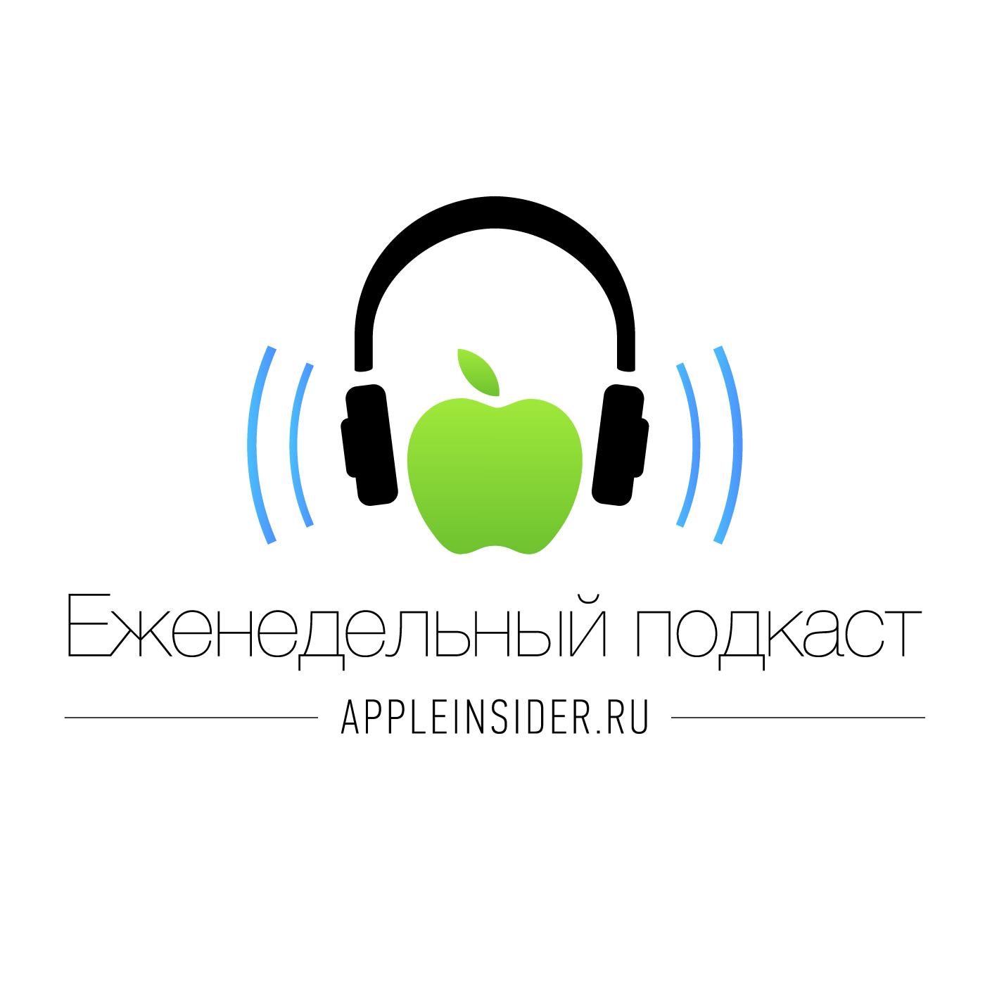 Миша Королев Итоги презентации WWDC 2017 итоги