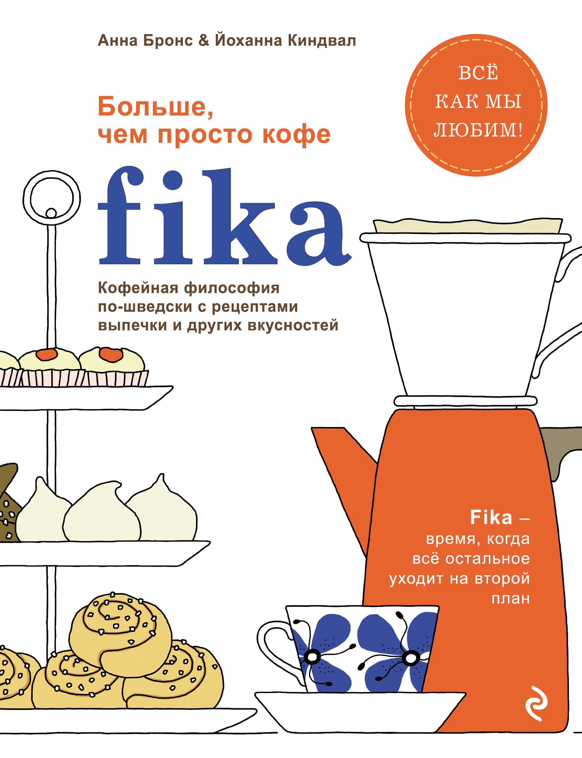 Анна Бронс Fika. Кофейная философия по-шведски с рецептами выпечки и других вкусностей балслев линда fika или шведское счастье в чашечке кофе