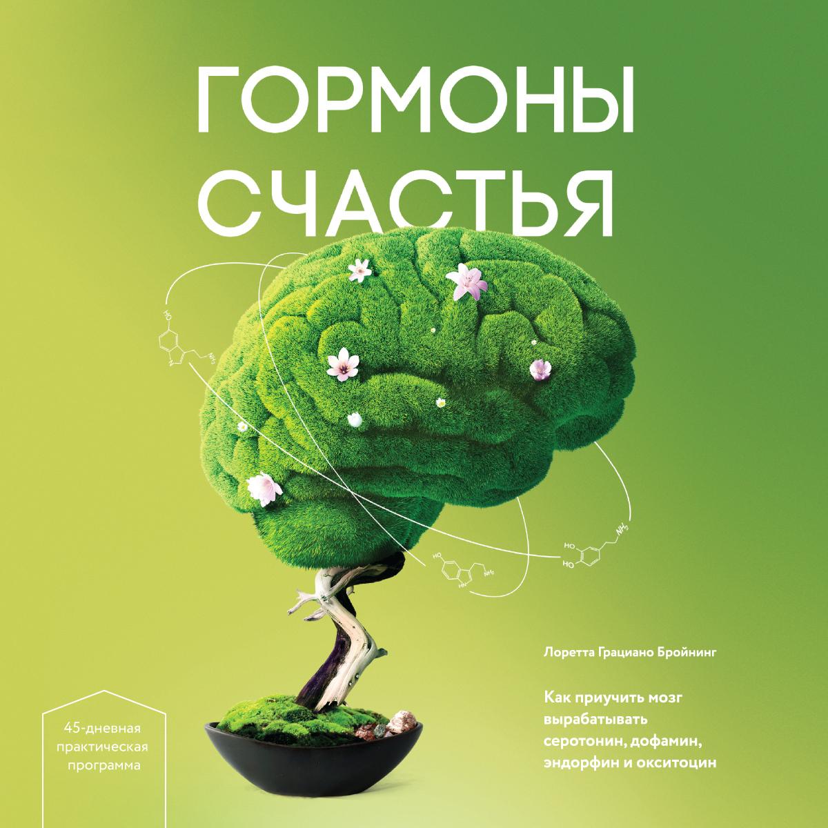 Лоретта Бройнинг Гормоны счастья. Как приучить мозг вырабатывать серотонин, дофамин, эндорфин и окситоцин