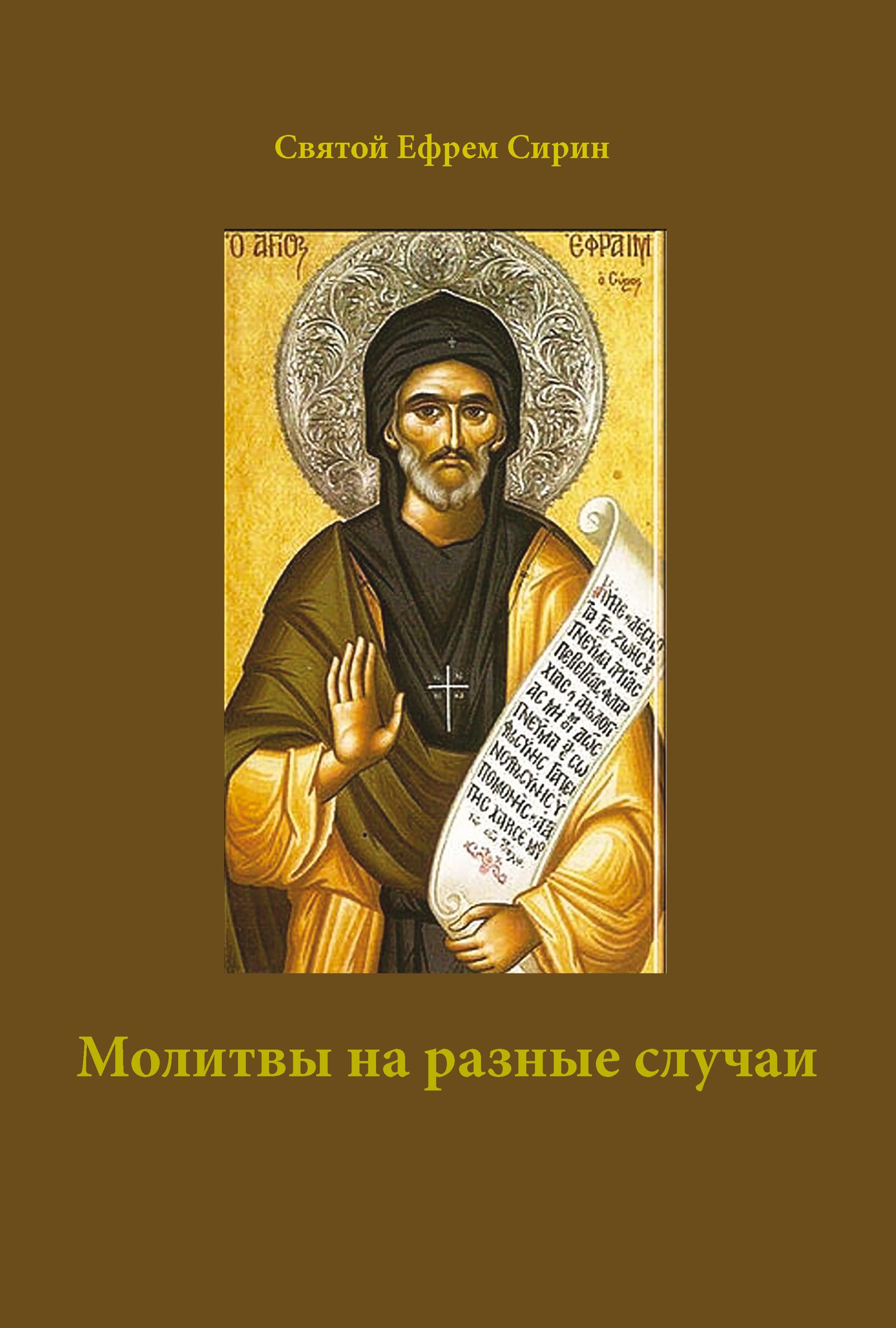 преподобный Ефрем Сирин Молитвы на разные случаи