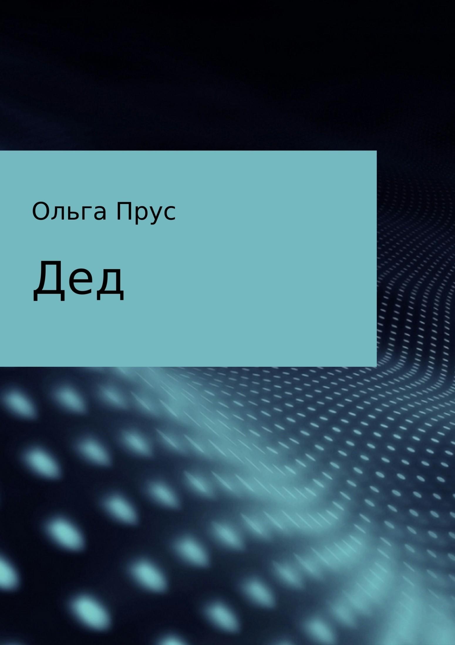 цена на Ольга Александровна Прус Дед