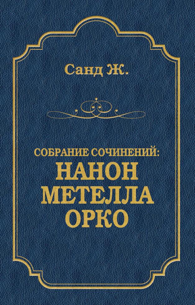 Нанон. Метелла. Орко (сборник)