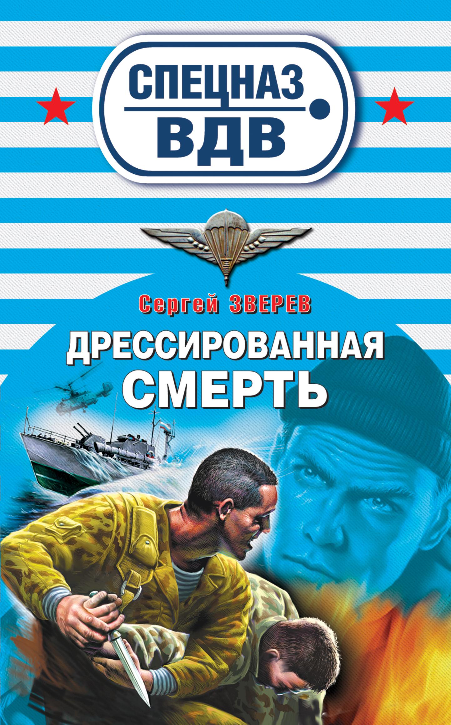 Сергей Зверев Дрессированная смерть сергей зверев игры шакалов