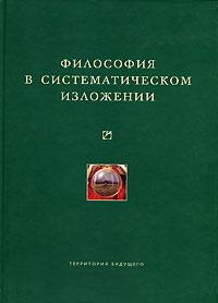 Философия в систематическом изложении (сборник)