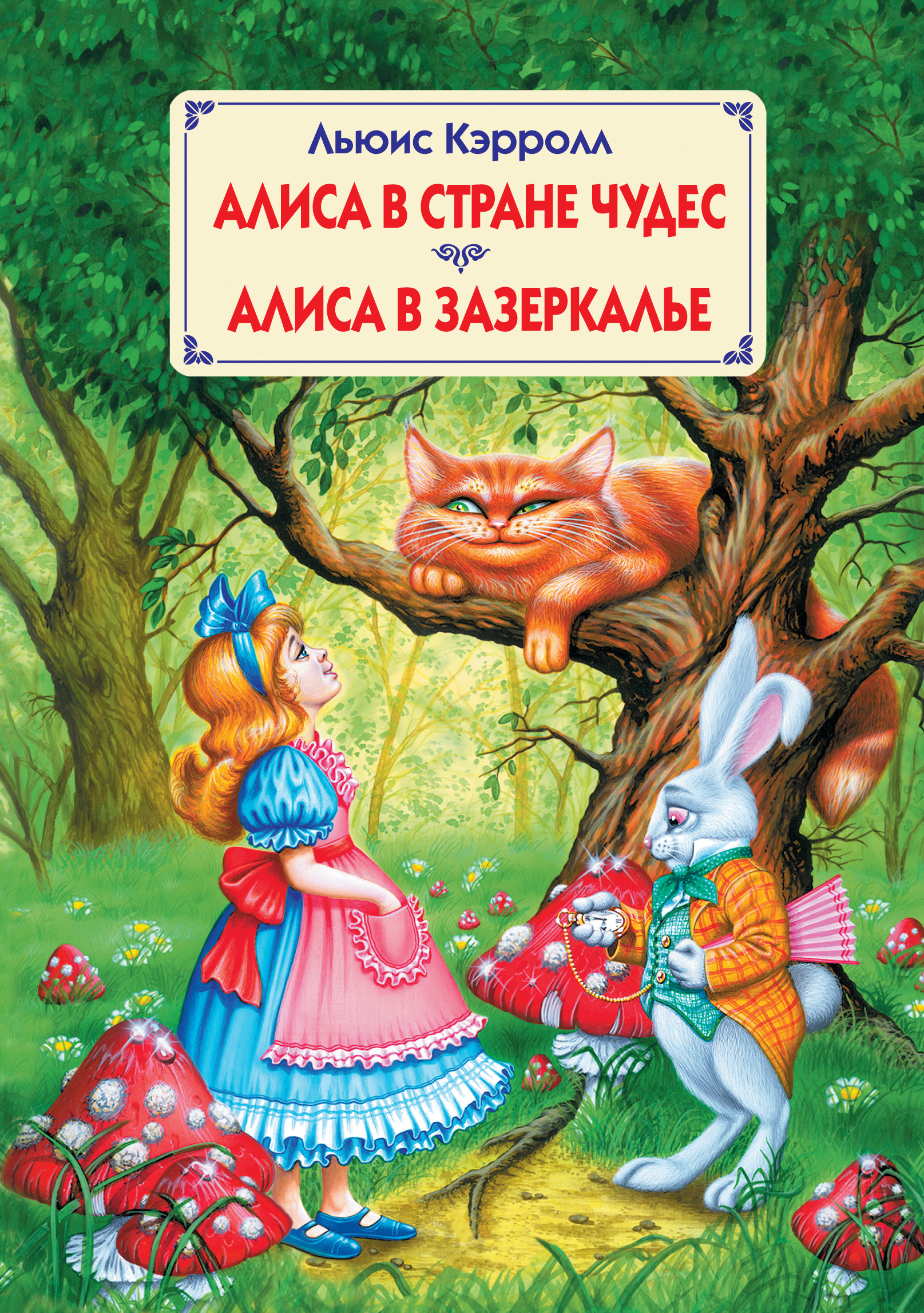 Льюис Кэрролл. Алиса в Стране Чудес. Алиса в Зазеркалье