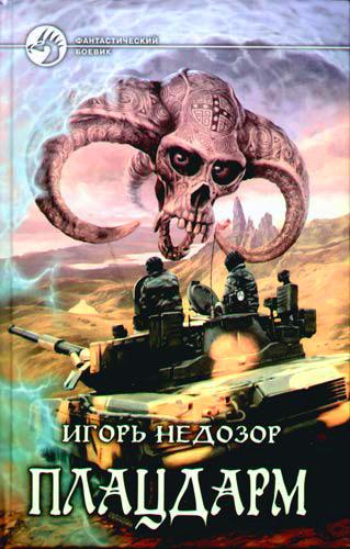 Игорь Недозор Плацдарм