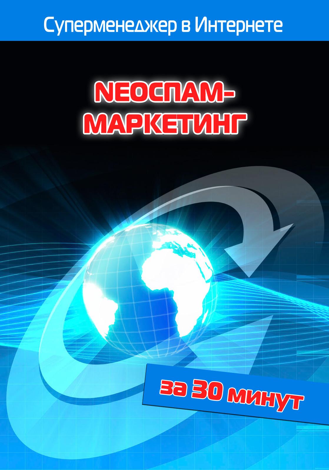 Илья Мельников NEOСПАМ-маркетинг демин д e mail маркетинг как привлечь и удержать клиентов