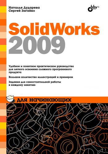 Наталья Дударева SolidWorks 2009 для начинающих