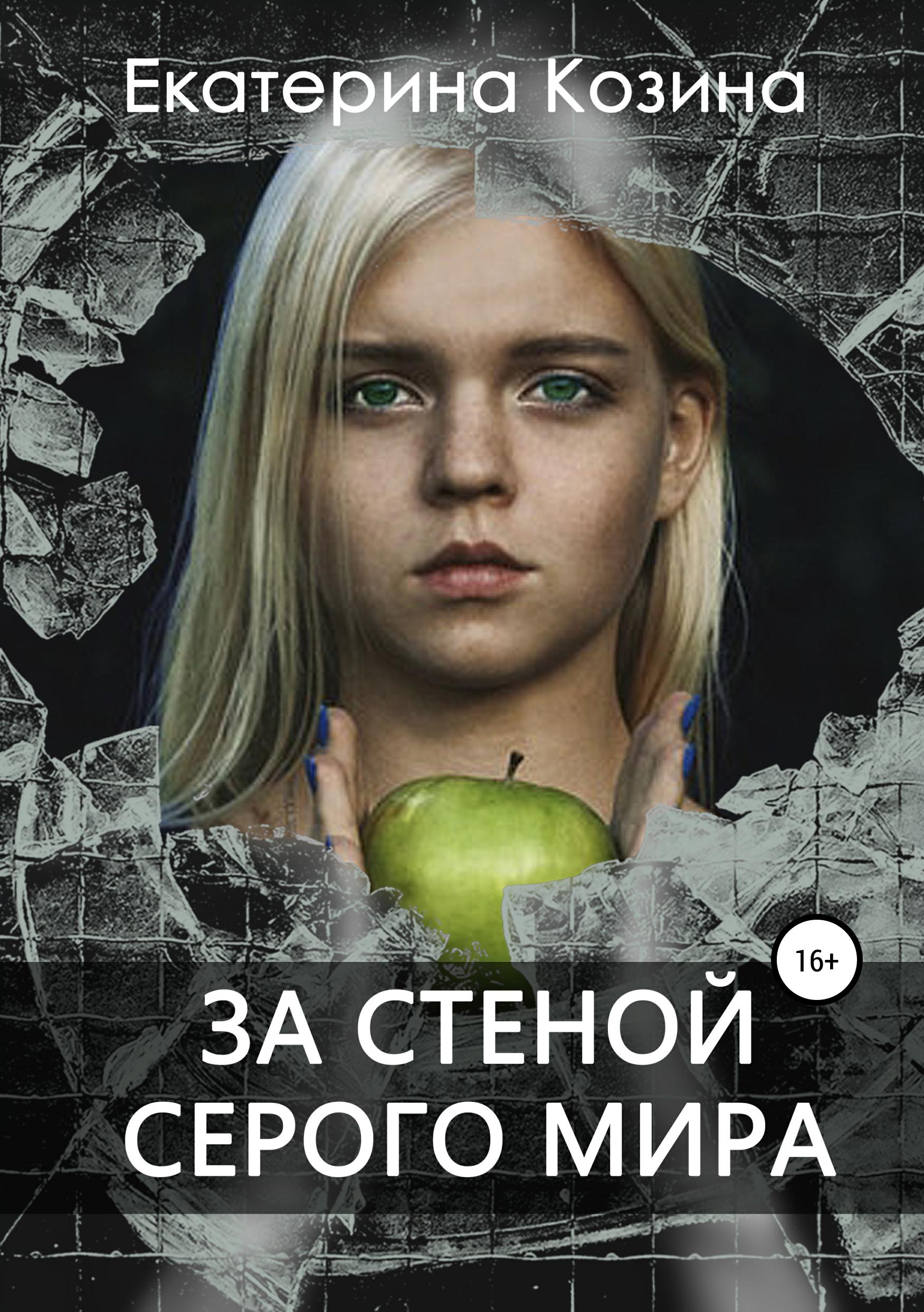Козина Екатерина За стеной серого мира smith currie