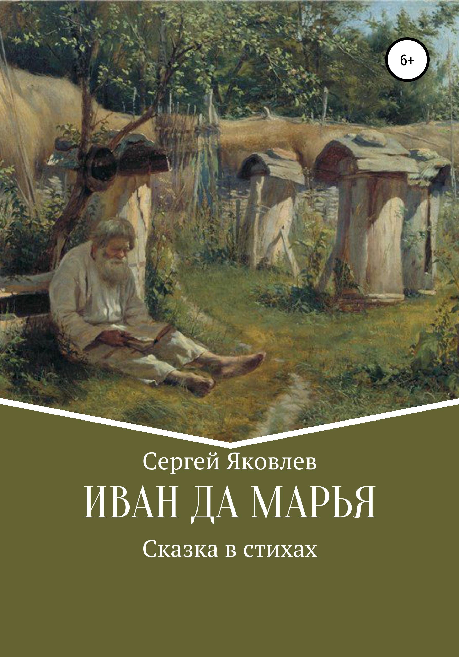 Сергей Яковлев Иван да Марья. Сказка в стихах артём ткаченко иван город